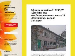 МБДОУ Детский сад №14 &quot