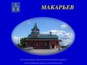 Город Макарьев