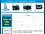 Скиппи - Ивановская компания по продаже спортивных сумок