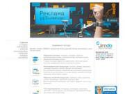 Дизайн студия «Римус» (наружная реклама, дизайн, полиграфия в Волгограде) г. Волгоград, ул. Германа Титова, д. 20, тел.: (8442) 50-52-96