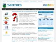 Дмитриев-Льговский, Курская область - информационный сайт города