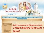 Собор Михаила Архангела г. Ейск