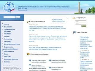 Орловской областной институт усовершенствования учителей: официальный сайт