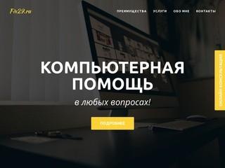 Компьютерная помощь и ремонт компьютера на дому в Северодвинске - Fix29.ru, Фикс29.ру