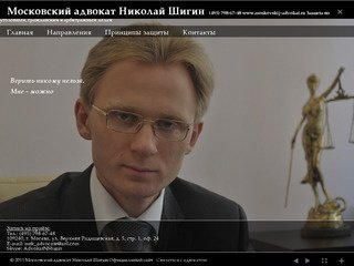 Московский адвокат Николай Шигин Официальный сайт Защита по уголовным