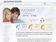 Купить Дженерики онлайн с доставкой в Твери.