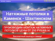 Натяжные потолки в Каменск-Шахтинском. |