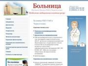 Больница НЦЧ РАН в Черноголовке. Отделение платных услуг