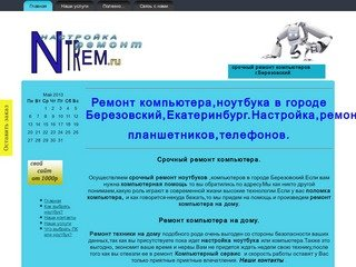 Ремонт компьютеров Березовский,ремонт ноутбуков Березовский.