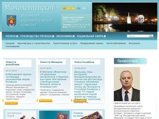 Официальный сайт Молодечно