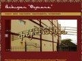 """Ресторан узбекской национальной кухни в Курске """"Фергана&quot"""