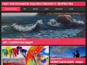 Арт галерея Ванадия - выставка картин, школа живописи. (Россия, Приморский край, Владивосток)