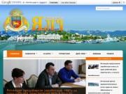 Официальный сайт Ялты
