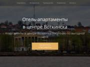 Апартаменты в Воткинске посуточно