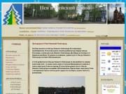 Нея и Нейский район. Интернет-портал