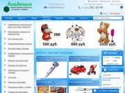 Интернет-магазин игрушек и подарков «Академик» (Свердловская область, г. Екатеринбург, ул. Краснолесья 117, Тел.: +7 (343) 361-20-49 )