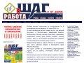 Газета вакансий в Москве и Подмосковье РАБОТА в ШАГе от дома
