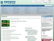 Троицк - официальный портал администрации города