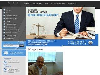 Профессиональный Адвокат Мелков Алексей Валерьевич г. Москва