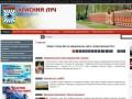Официальный сайт города Красный Луч