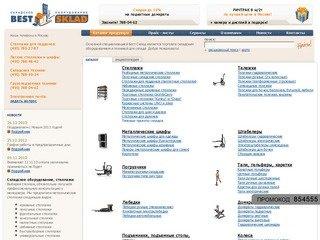 Складская техника и оборудование для склада: стеллажи и металлические шкафы