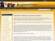 Лаброклуб - Сайт и форум любителей лабрадоров и других ретриверов