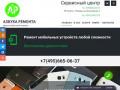 """Сервисный центр """"Азбука Ремонта"""", ремонт мобильных телефонов в Москве"""
