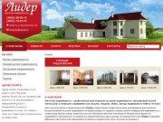 Лидер - агентство недвижимости