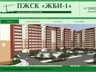 Строительная компания ПЖСК «ЖБИ-1»- строительство панельных домов в Махачкале