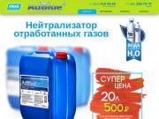 В интернет-магазине addblueplus.ru представлен самый качественный нейтрализатор отработанных газов - AdBlue+. (Россия, Ленинградская область, Санкт-Петербург)
