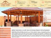 Отдых в Крыму: мини гостиницы и коттеджи в Песчаном | «Уютный дворик»