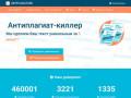 Алгоритм ресурса помогает поднять уникальность любого текстового документа. (Россия, Ленинградская область, Санкт-Петербург)