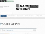 Газета Нелидовского завода гидравлических прессов
