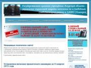 ГКУ АО УСЗН г.Свободный, Свободненский район и ЗАТО Углегорск