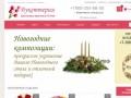 Интернет-магазин цветов и букетов (Россия, Краснодарский край, Сочи)