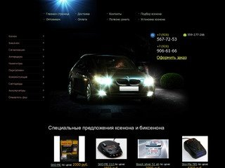 Купить ксенон и биксенон в Москве, продажа ламп h1, h3, h4,h7