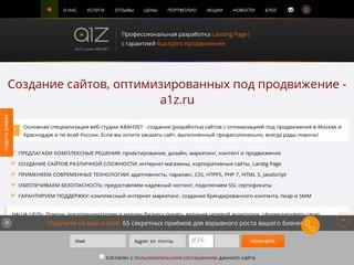 Веб-студия АВАНЗЕТ: создание (разработка) сайтов с оптимизацией под продвижение (Россия, Москва, Краснодар)