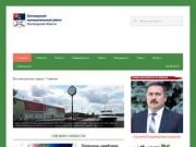 Официальный сайт Белозерского района Вологодской области