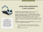 Аренда крана-манипулятора в Санкт-Петербурге (телефон 8-921-593-84-02)