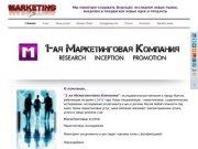1 Marketing Company Yakutsk, маркетинговые исследования якутск