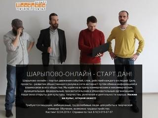 Шарыпово-Онлайн - городской сайт