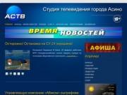 Асиновская студия телевидения (ООО Асино-ТВ) - новости Асино и Асиновского района