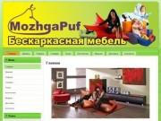 Пуфики MozhgaPuf.ru – магазин бескаркасной мебели. Город Можга