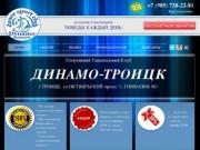 Dynamo-troitsk