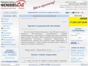 ФЕМИНИДА | Юридическое Бюро | Правовая помощь