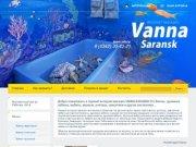Первый интернет-магазин сантехники Саранск. Душевые кабины, мебель для ванной