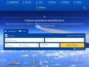Бесплатный поиск самых дешевых авиабилетов в Нефтекамске (Россия, Башкортостан, Нефтекамск)