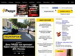 Ridus.ru - Агентство гражданской журналистики
