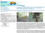 Пункт технического контроля города Кириллов