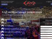 Игровой клуб Cave Нижний Новгород